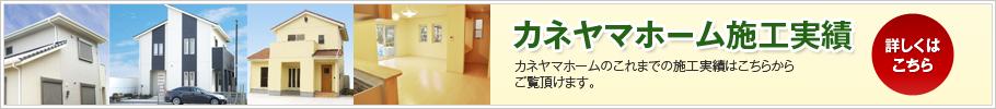 カネヤマホーム施工事例
